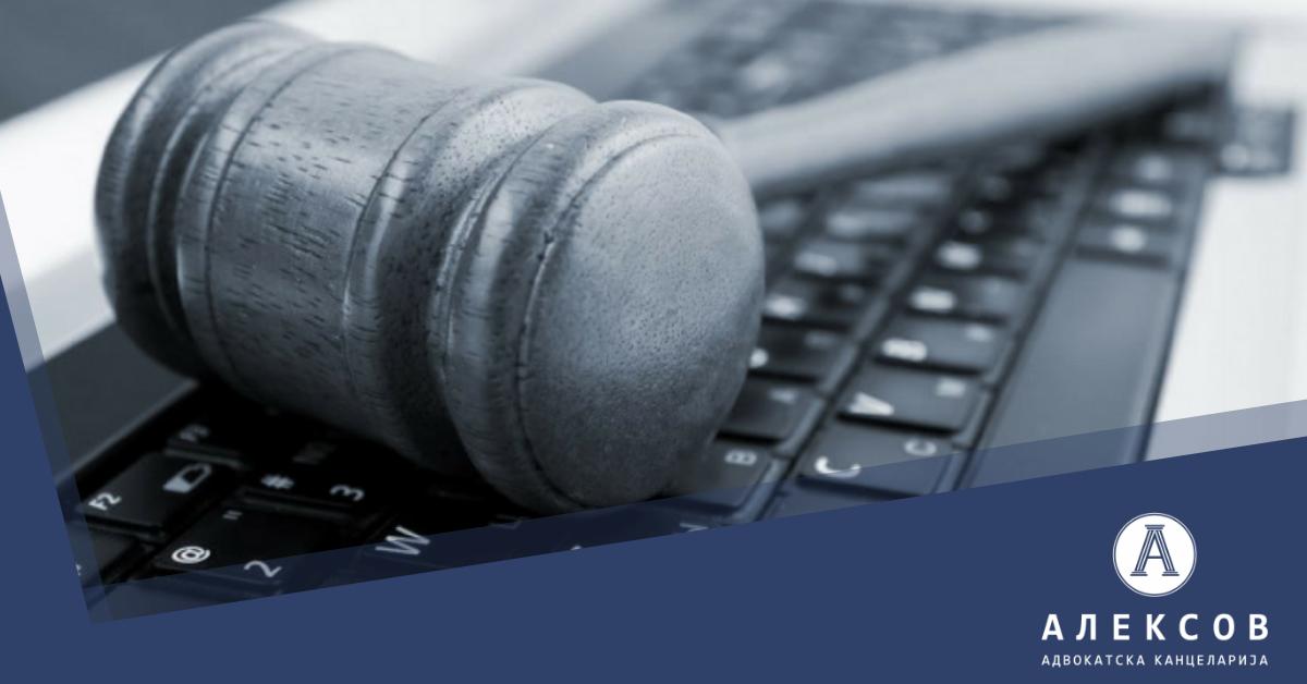Legal tech – тренд кој покрива дупки на пазарот