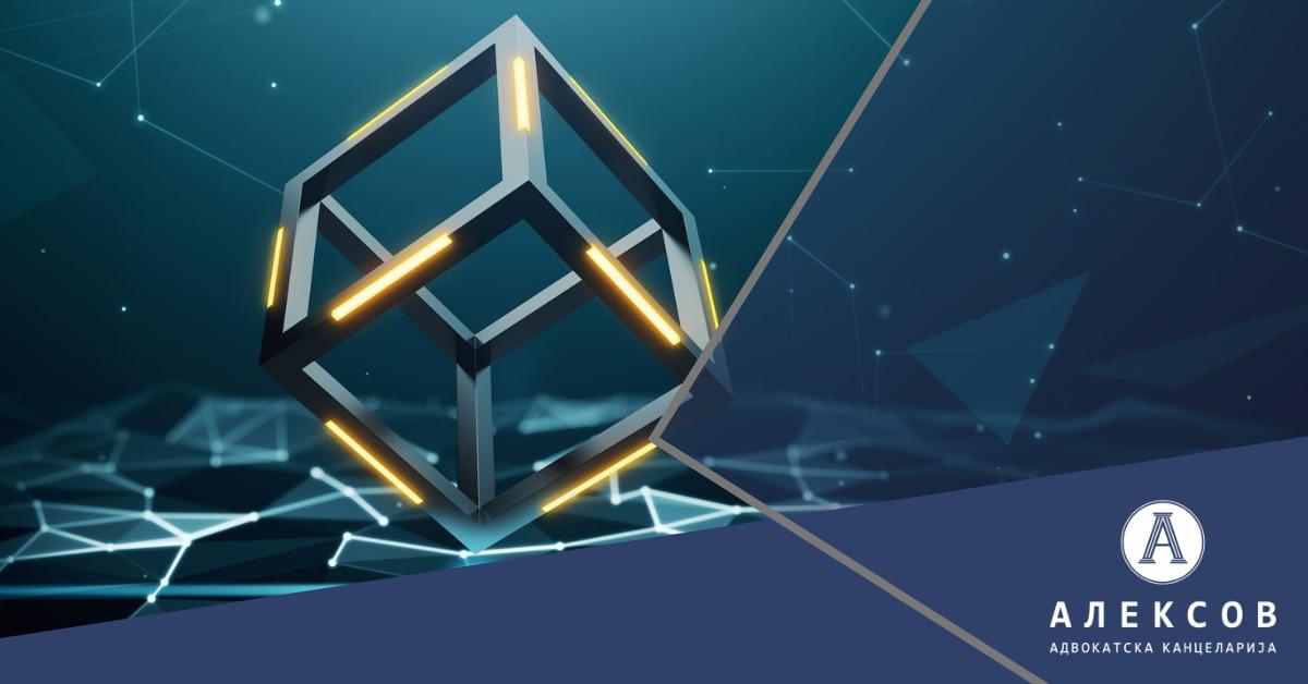 Паметни договори и blockchain технологијата