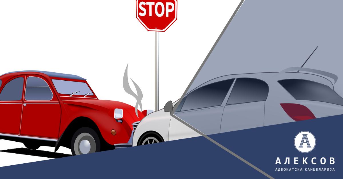 Надомест на штета од сообраќајна незгода