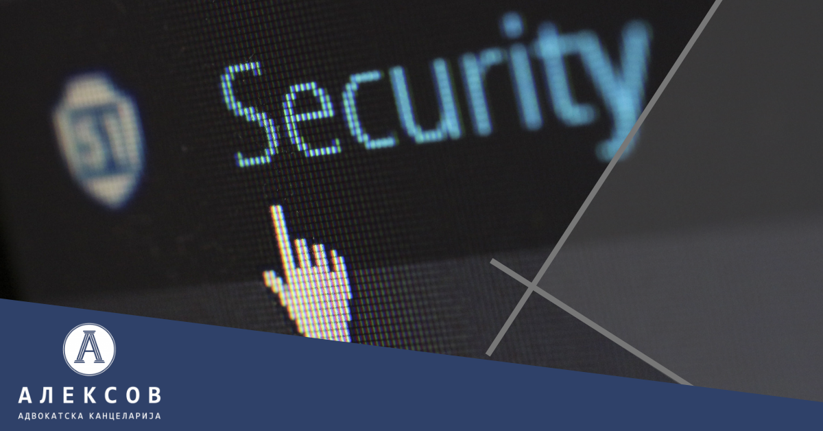 Заштита на личните податоци