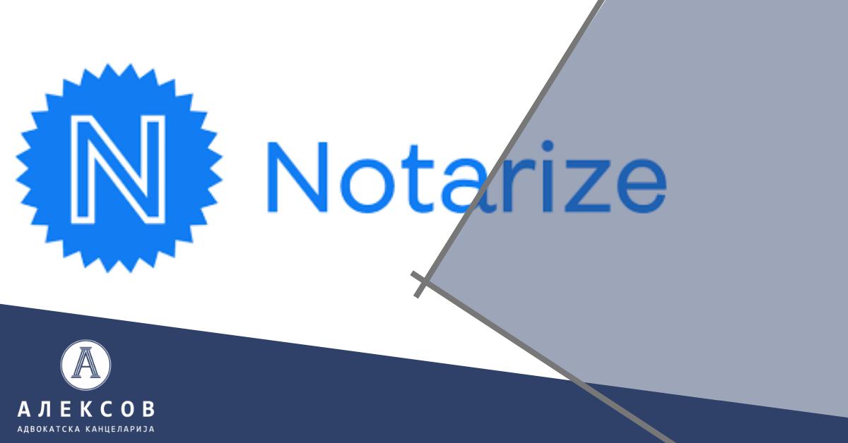 NOTARIZE – онлајн нотарски услуги
